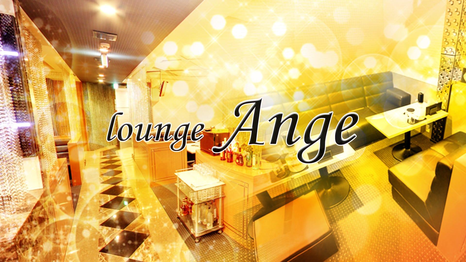 lounge Ange(ラウンジアンジュ) 新潟キャバクラ TOP画像