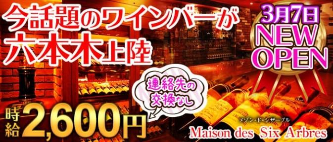 Maison des Six Arbres  (メゾン・ド・シザーブル)【公式求人情報】