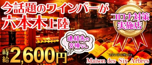 Maison des Six Arbres  (メゾン・ド・シザーブル)【公式求人情報】(六本木ガールズバー)の求人・バイト・体験入店情報