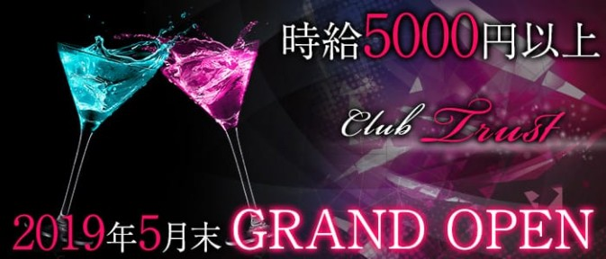 Club Trust(トラスト)【公式求人情報】