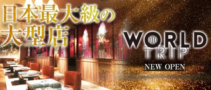 WORLD TRIP(ワールドトリップ)【公式求人情報】