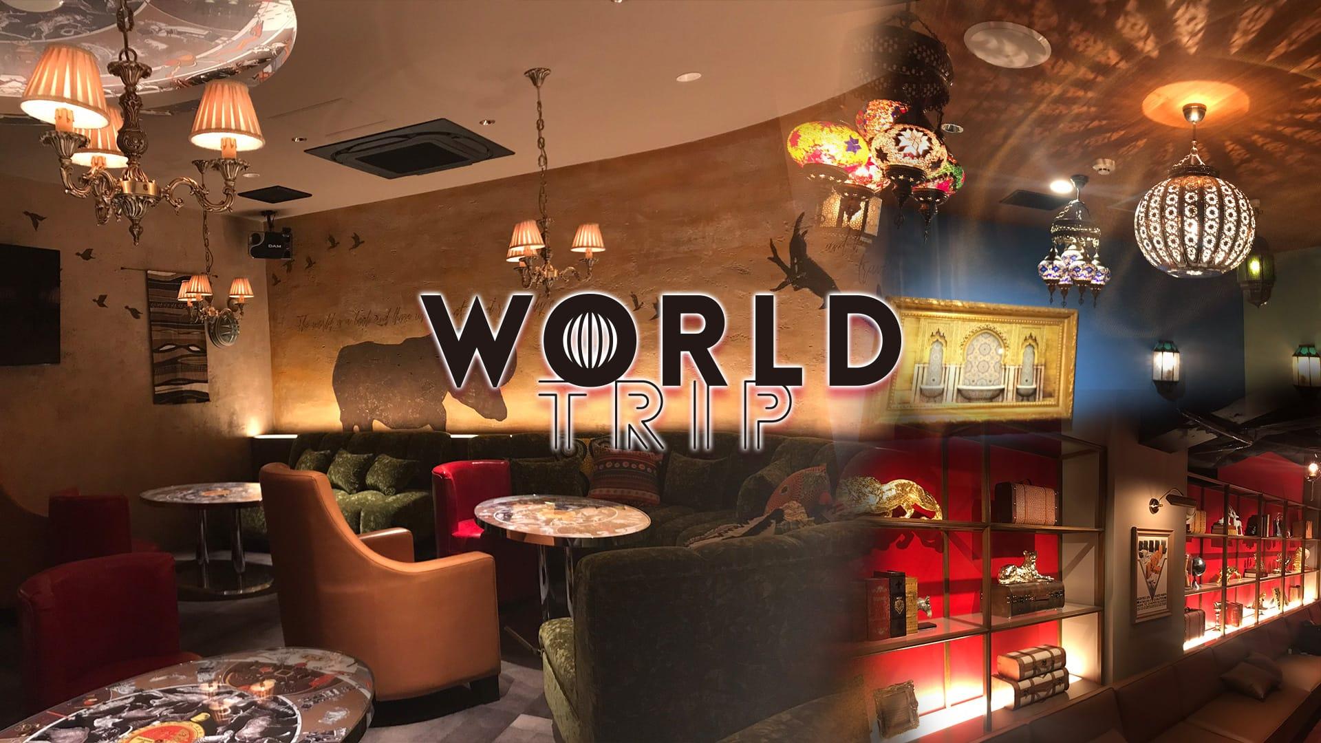 WORLD TRIP(ワールドトリップ) 流川キャバクラ TOP画像