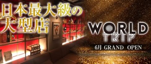WORLD TRIP(ワールドトリップ)【公式求人情報】(流川キャバクラ)の求人・バイト・体験入店情報