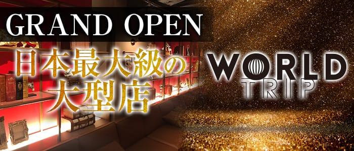 WORLD TRIP(ワールドトリップ) 流川キャバクラ バナー
