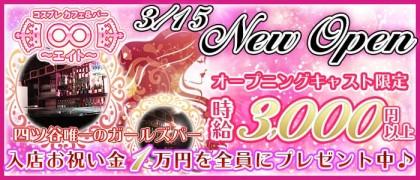 Girl's Bar∞〜エイト〜【公式求人情報】(赤坂ガールズバー)の求人・バイト・体験入店情報