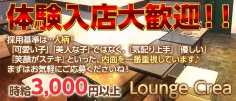 Lounge Crea(クレア)【公式求人情報】(横須賀ラウンジ)の求人・バイト・体験入店情報