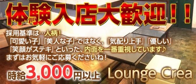 Lounge Crea(クレア)【公式求人情報】