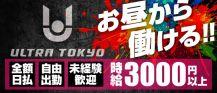 ultra_tokyo ウルトラトウキョウ【公式求人情報】 バナー