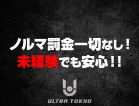 ultra_tokyo ウルトラトウキョウ 池袋ガールズバー SHOP GALLERY 4