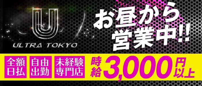 ultra_tokyo ウルトラトウキョウ 池袋ガールズバー バナー