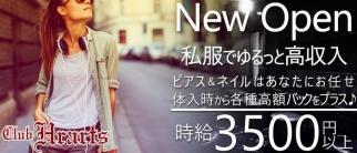 ★私服キャバクラ★HEARTS(ハーツ)【公式求人情報】