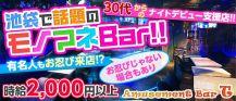 Amusement Bar T(アミューズメントバー ティー)【公式求人情報】 バナー