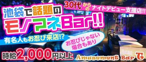 Amusement Bar T(アミューズメントバー ティー)【公式求人情報】(池袋スナック)の求人・バイト・体験入店情報