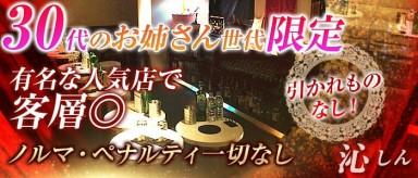 沁 (シン)【公式求人情報】(神田スナック)の求人・バイト・体験入店情報