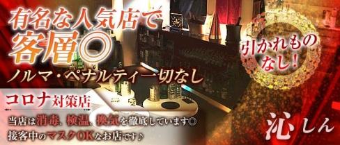 【日本人スナック】沁 (シン)【公式求人情報】(神田スナック)の求人・バイト・体験入店情報