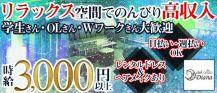 club DIANA(クラブディアナ)【公式求人情報】 バナー