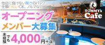 【川崎駅】Bar Lounge(トミーズ・カフェ)【公式求人情報】 バナー
