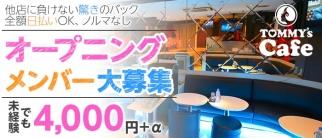 【川崎駅】Bar Lounge(トミーズ・カフェ)【公式求人情報】