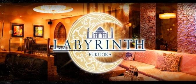 LABYRINTH FUKUOKA(ラビリンス)【公式求人情報】