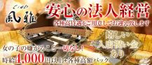 風雅(フウガ)【公式求人情報】 バナー