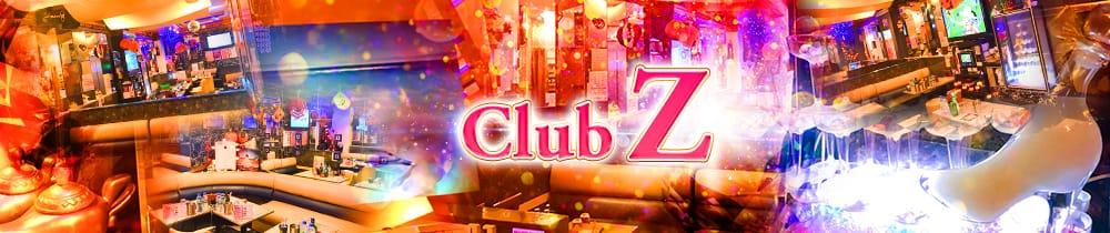 Club Z~クラブゼット~ 柏キャバクラ TOP画像
