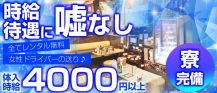 Club Z~クラブゼット~【公式求人情報】 バナー
