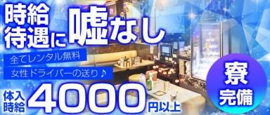 Club Z~クラブゼット~【公式求人情報】(柏キャバクラ)の求人・バイト・体験入店情報