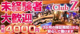Club Z~クラブゼット~ 柏キャバクラ 未経験募集バナー