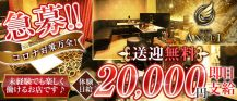 Club ANGEL (クラブエンジェル)【公式求人情報】 バナー