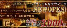LOUNGE RON(ロン)【公式求人情報】 バナー