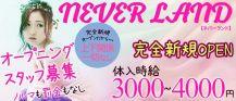 NEVER LAND (ネバーランド)【公式求人情報】 バナー