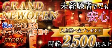 STORY(ストーリー)【公式求人情報】(松橋ラウンジ)の求人・バイト・体験入店情報