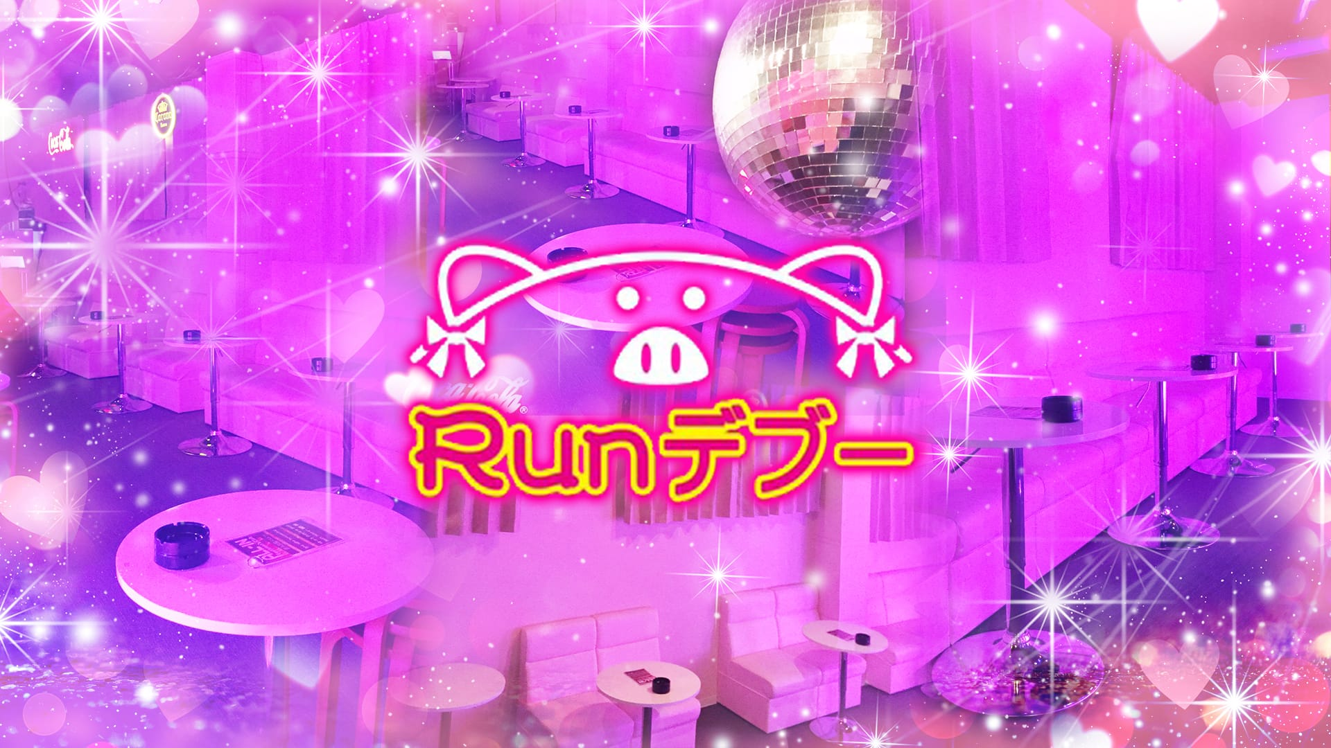 Runデブー 梅田ガールズバー TOP画像