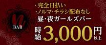 ガールズバーN【公式求人情報】 バナー