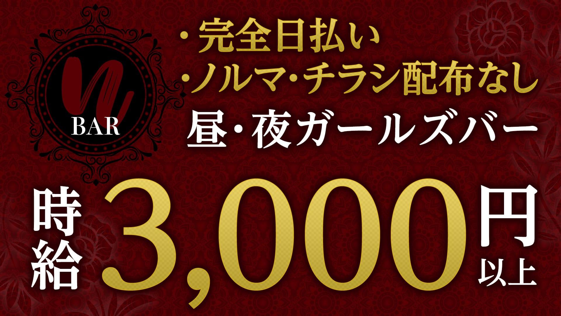 ガールズバーN 渋谷ガールズバー TOP画像