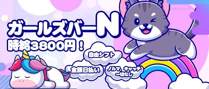 ガールズバーN【公式求人・体入情報】 渋谷ガールズバー バナー
