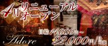 LOUNGE Adore~アドア~【公式求人情報】 バナー