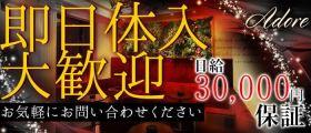 【公式】LOUNGE Adore~アドア~ 恵比寿ラウンジ 即日体入募集バナー