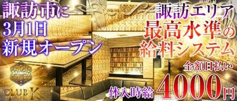 CLUB K(クラブケイ)~Prologue~【公式求人情報】(上諏訪キャバクラ)の求人・バイト・体験入店情報