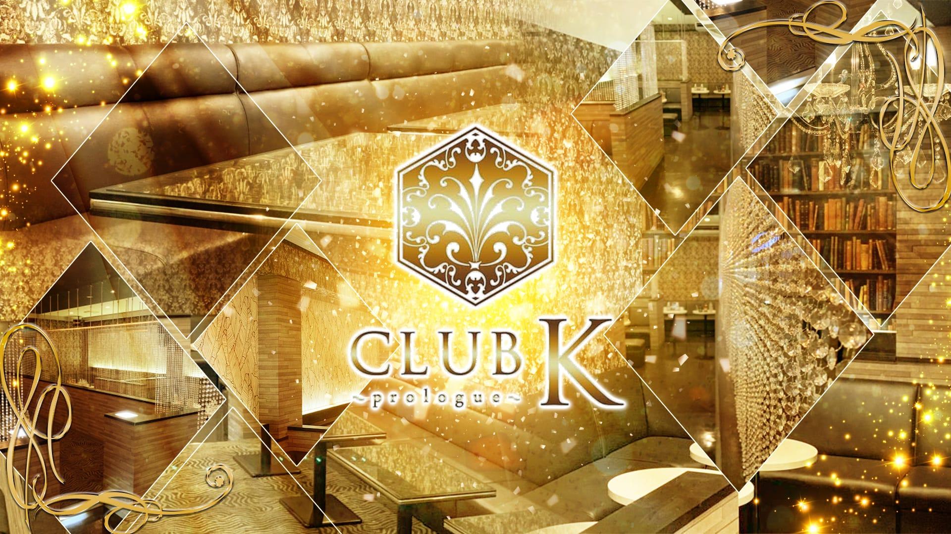 CLUB K(クラブケイ)~Prologue~【公式求人・体入情報】 上諏訪キャバクラ TOP画像