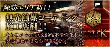 CLUB K(クラブケイ)~Prologue~【公式求人・体入情報】(上諏訪キャバクラ)の求人・バイト・体験入店情報