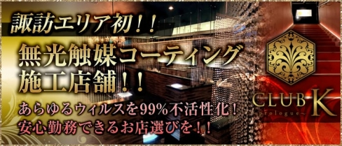 CLUB K(クラブケイ)~Prologue~【公式求人・体入情報】(上諏訪キャバクラ)の求人・体験入店情報