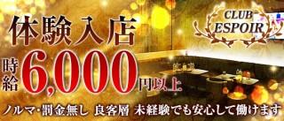 CLUB ESPOIR (エスポワール)【公式求人情報】(神田キャバクラ求人)