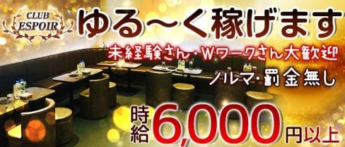 CLUB ESPOIR (エスポワール)【公式求人情報】(神田キャバクラ)の求人・バイト・体験入店情報