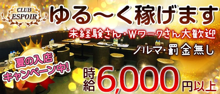 CLUB ESPOIR (エスポワール) 神田キャバクラ バナー