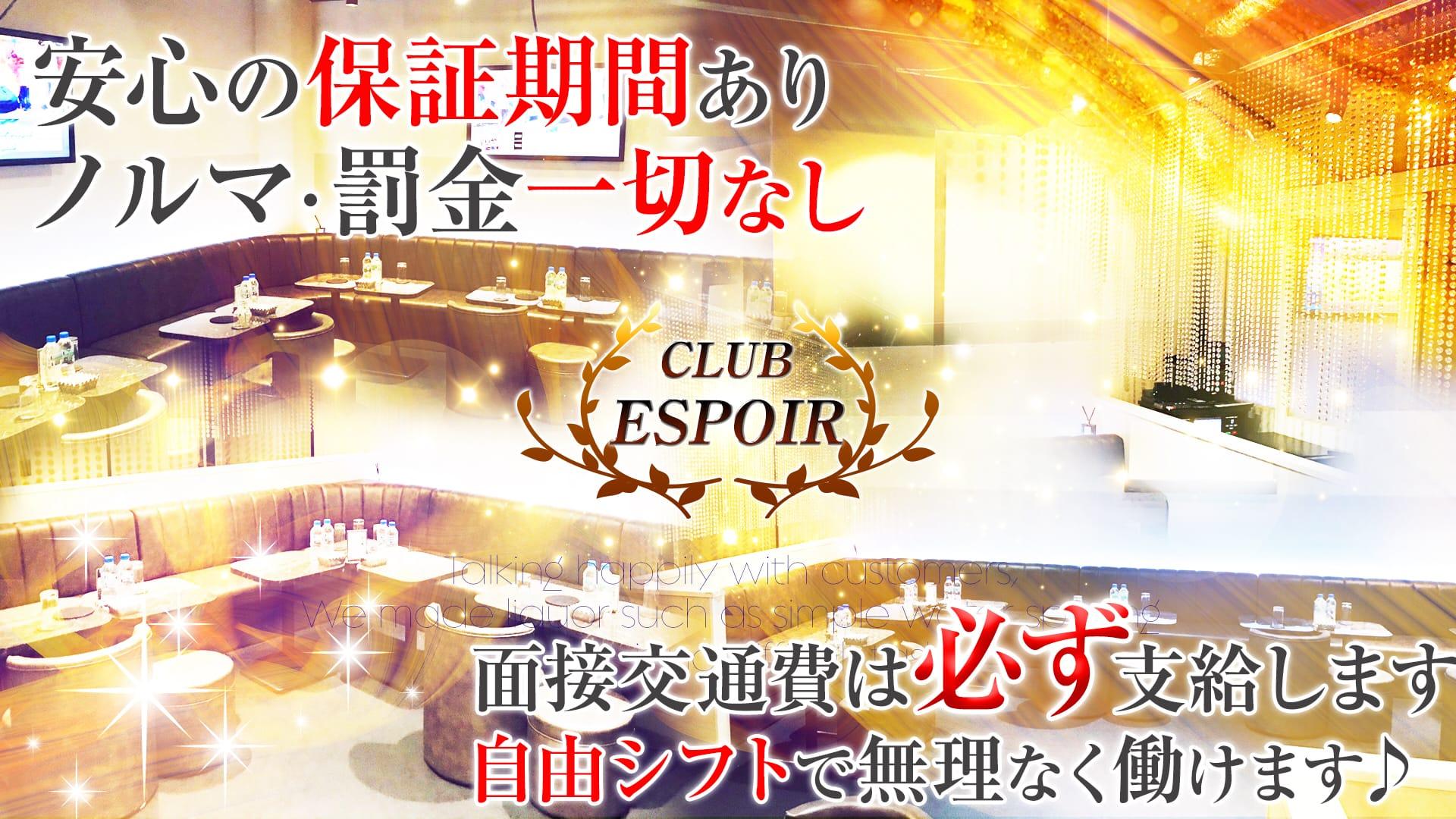 CLUB ESPOIR (エスポワール) 神田キャバクラ TOP画像