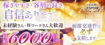 CLUB ESPOIR (エスポワール)【公式求人情報】 バナー