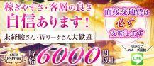 【神田駅西口駅前】CLUB ESPOIR (エスポワール)【公式求人・体入情報】 バナー
