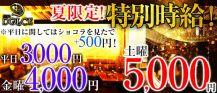 CLUB DOLCE(ドルチェ)【公式求人情報】 バナー