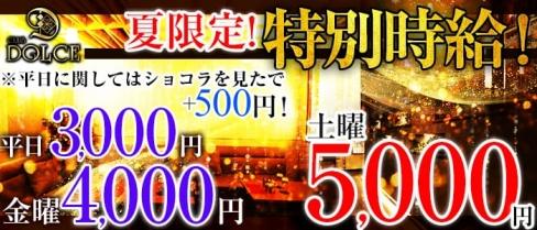 CLUB DOLCE(ドルチェ)【公式求人情報】(熊谷キャバクラ)の求人・バイト・体験入店情報